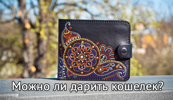 можно ли дарить кошелек
