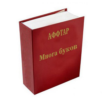 прикольная книга в подарок