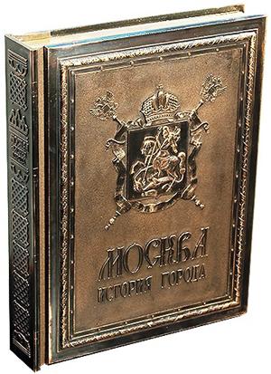 подарочная книга про москву