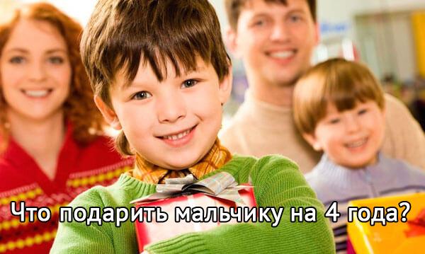 что подарить мальчику на 4 года