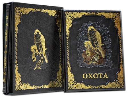 подарочная книга для охотника