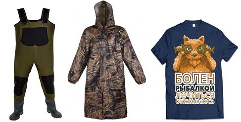 одежда для рыбака