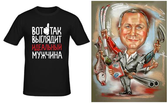 шуточный шарж и футболка с надписью