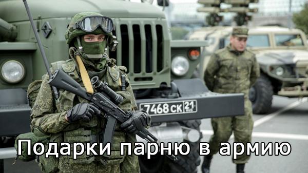 Как сделать проводы в армию фото 97