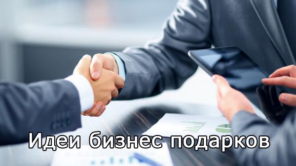 Идеи бизнес подарков для руководителей и пратнеров