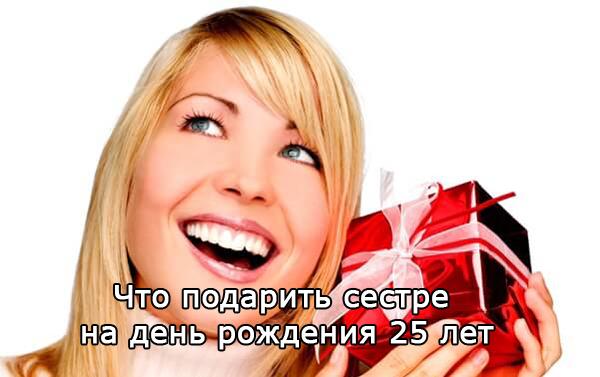 Что подарить сестре на день рождения 25 лет