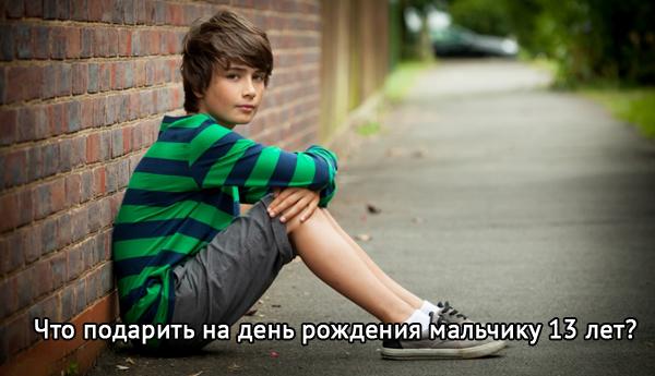 Что подарить на день рождения мальчику в 13 лет?