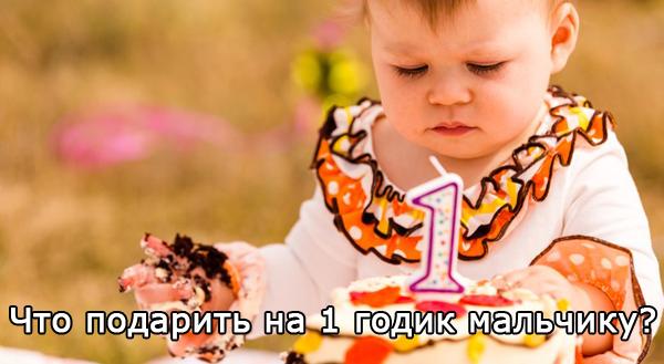 Что можно подарить на 1 годик мальчику — полезные подарки для малыша