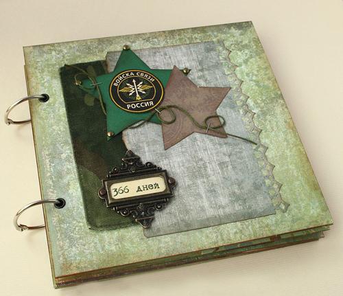 альбом для солдата