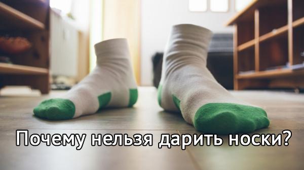 почему нельзя дарить носки
