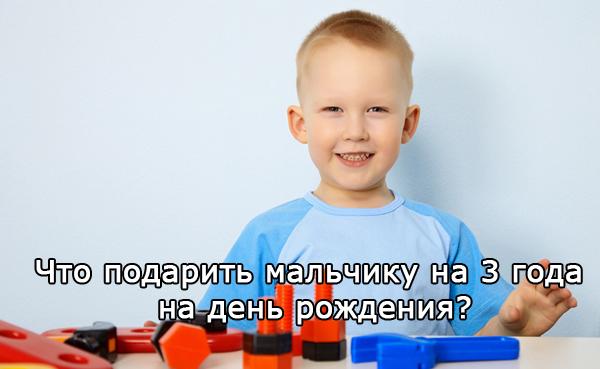 что подарить мальчику на 3 года на день рождения