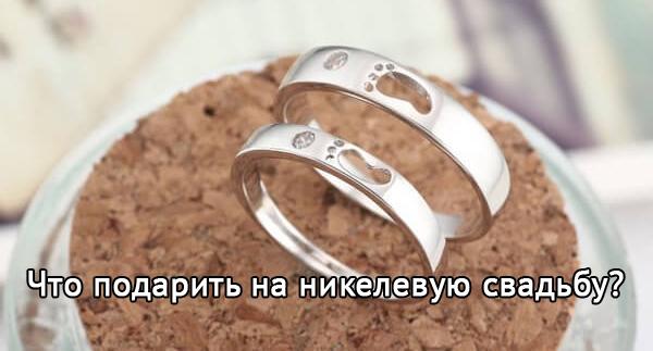 Что подарить на никелевую свадьба жениху и невесте