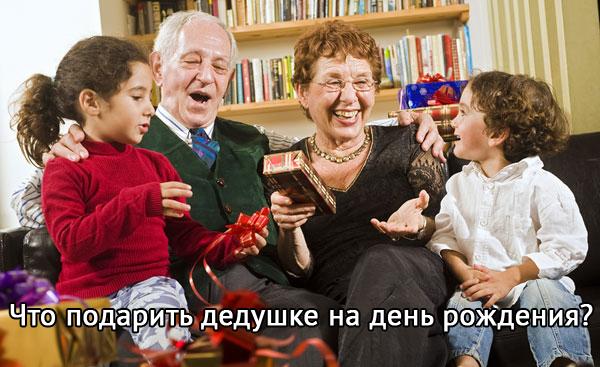 Что лучше подарить дедушке на день рождения