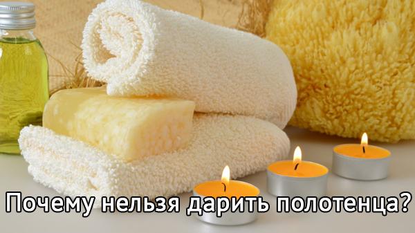 Почему по старым приметам нельзя дарить полотенца?