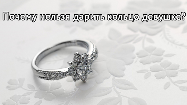 Почему по приметам нельзя дарить кольцо девушке?