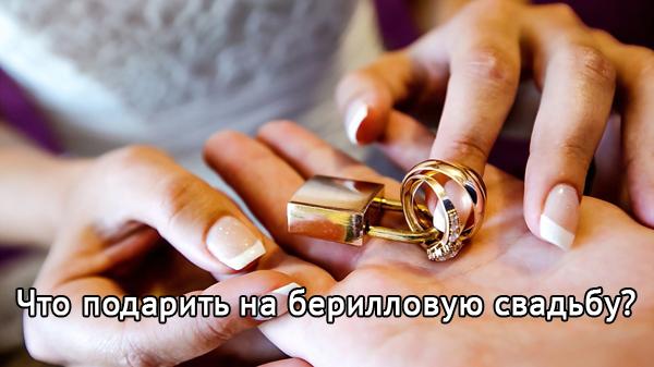 Что подарить на берилловую свадьба второй половинке?