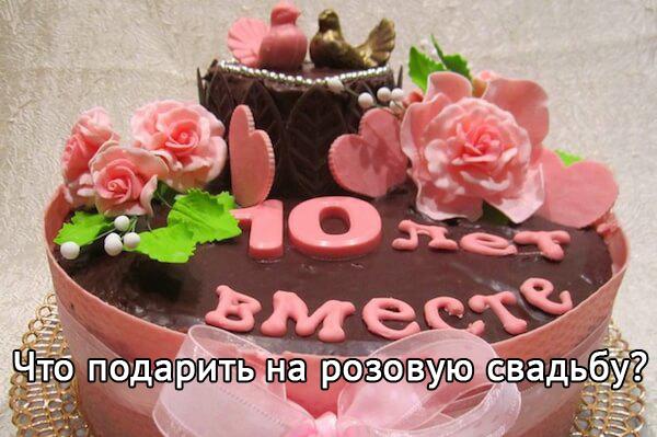 Что можно подарить на розовую свадьбу (10 лет) совместной жизни