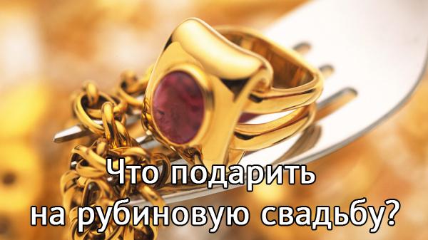 Что подарить на рубиновую свадьба — 40 лет совместной жизни