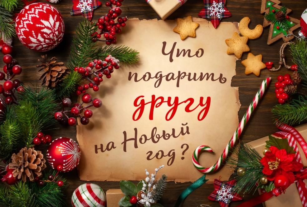Подарок другу Новый год